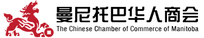 曼尼托巴华人商会 | TCCCM